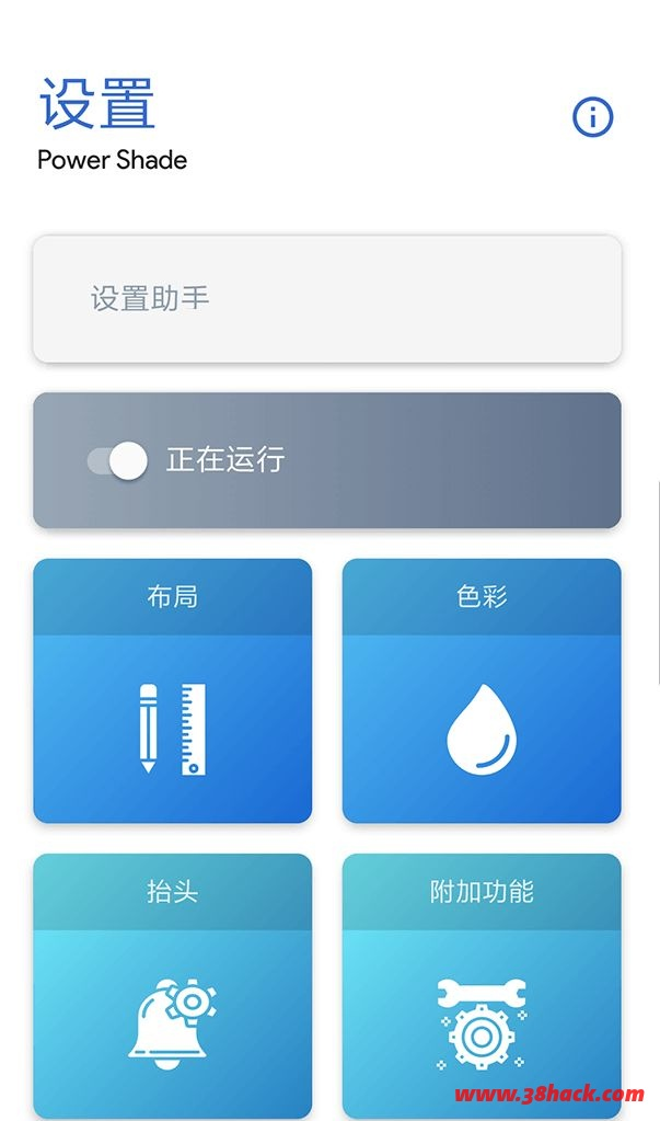Power Shade Pro v15.67 for Android 解锁专业版