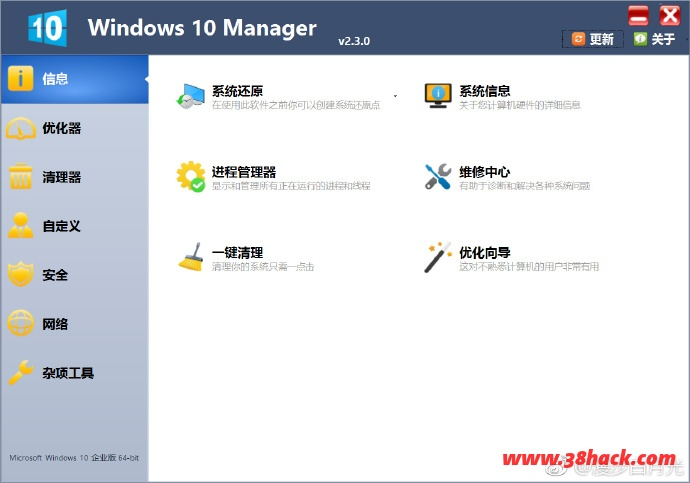 Windows 10 Manager 3.0.5 绿色便携版